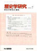 歴史学研究 2017年 07月号 [雑誌]