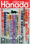月刊Hanada 2017年 08月号 [雑誌]