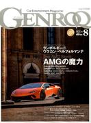 GENROQ (ゲンロク) 2017年 08月号 [雑誌]