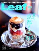 Leaf (リーフ) 2017年 08月号 [雑誌]