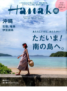 Hanako (ハナコ) 2017年 7/13号 [雑誌]