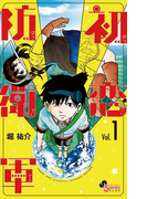 初恋防衛軍 1(サンデーうぇぶりコミックス)