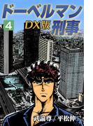 ドーベルマン刑事DX版 4巻