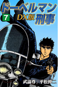ドーベルマン刑事DX版 7巻