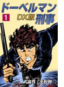 ドーベルマン刑事DX版 1巻