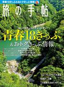 旅の手帖_2017年7月号(旅の手帖)