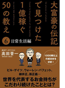 大富豪の伝記で見つけた 1億稼ぐ50の教え(6) 日常生活編