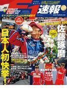 F1速報 2017 Rd06 モナコGP/インディ500特別編集号