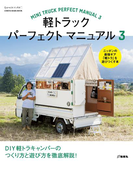 軽トラック パーフェクト マニュアル 3