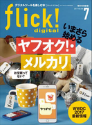 flick! 2017年7月号