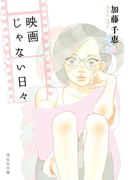 映画じゃない日々(祥伝社文庫)