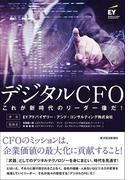 【期間限定ポイント50倍】デジタルCFO