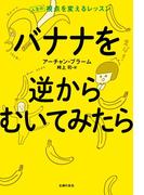 バナナを逆からむいてみたら