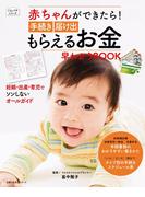 赤ちゃんができたら! 手続き 届け出 もらえるお金早わかりBOOK(主婦の友生活シリーズ)