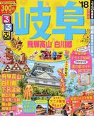 るるぶ岐阜 飛驒高山 白川郷 '18 (るるぶ情報版 中部)