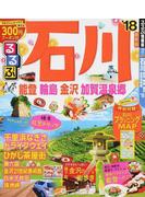 るるぶ石川 能登 輪島 金沢 加賀温泉郷 '18