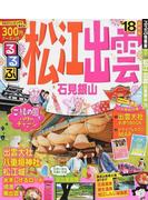 るるぶ松江出雲石見銀山 '18