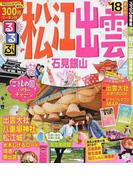 るるぶ松江出雲石見銀山 '18 (るるぶ情報版 中国)