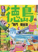 るるぶ徳島鳴門祖谷渓 2017