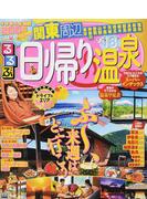 るるぶ日帰り温泉関東周辺 '18