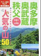奥多摩・奥武蔵・秩父人気の山50 日帰り&山小屋泊 2017