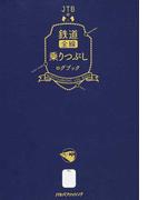 JTBの鉄道全線乗りつぶしログブック