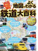 地図でよくわかる鉄道大百科 JR私鉄全線 鉄道キッズ集まれ! 鉄道の基本も全国の路線図も!