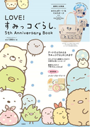 LOVE! すみっコぐらし 5th Anniversary Book