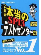 これが本当のSPI3テストセンターだ! 2019年度版