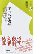 江戸の瓦版 庶民を熱狂させたメディアの正体 (歴史新書y)(歴史新書y)