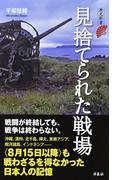 見捨てられた戦場 (歴史新書)(歴史新書)