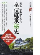 男系・女系からみた皇位継承秘史 (歴史新書)(歴史新書)