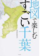 地図で楽しむすごい千葉