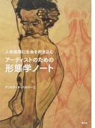 アーティストのための形態学ノート 人体表現に生命を吹き込む