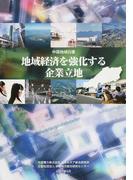 中国地域白書 2017 地域経済を強化する企業立地