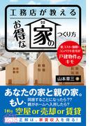 【期間限定価格】工務店が教えるお得な家のつくり方 ──低コスト・強靭・コンパクト住宅が戸建物件のキモ