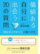 【期間限定価格】価値ある自分に出会う20の質問 「自分ダイヤモンド」の見つけ方