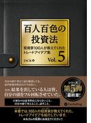 【期間限定価格】百人百色の投資法 Vol.5