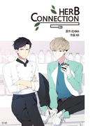 【期間限定 無料】HERB CONNECTION(1)(シュクレ)