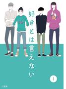【期間限定 無料】好きとは言えない(1)(シュクレ)