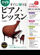 【期間限定価格】DVD一番やさしい すぐに弾けるピアノ・レッスン【DVD無しバージョン】