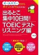 【期間限定価格】出るとこ集中10日間! TOEIC(R)テスト リスニング編
