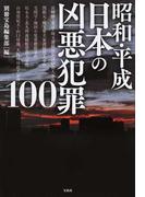 昭和・平成日本の凶悪犯罪100