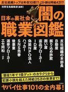 日本の裏社会闇の職業図鑑