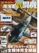 CGフルカラー!日本陸海軍戦闘機大図鑑 精彩フルカラー化写真で全機体完全網羅