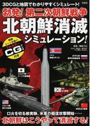 勃発!第二次朝鮮戦争北朝鮮消滅シミュレーション! 3DCGと地図でわかりやすくシミュレート!