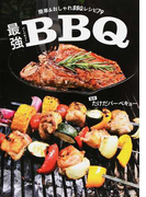 最強BBQ 簡単&おしゃれBBQレシピ79