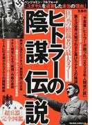 ヒトラーの陰謀伝説 狂気の独裁者の最大タブー!