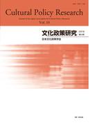 文化政策研究 第10号(2016)