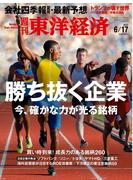 週刊東洋経済2017年6月17日号